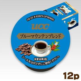キューリグ ブリュースター Kカップ カフェグレコ ブルーマウンテンブレンド 8gx12個入 カプセルコーヒー