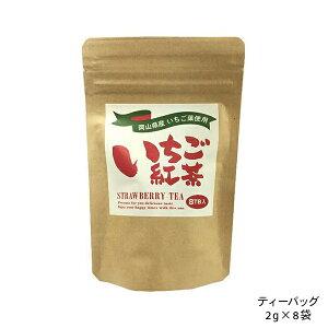 岡山県産いちご葉入り いちご紅茶 2g×8P ティーバッグ フレーバーティー