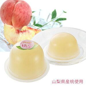 山梨県産桃使用 桃ゼリー 90g / ピューレと果汁を使用し果肉食感ゼリー