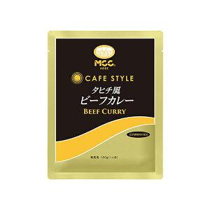 MCC CAFE STYLE タヒチ風ビーフカレー 180g×10袋セット エムシーシー 業務用