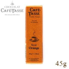 Cafe-tasse カフェタッセ オレンジ ビターチョコレート 45g