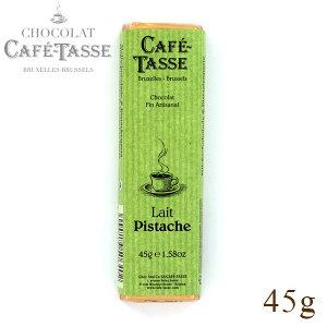 Cafe-tasse カフェタッセ ピスタチオ ミルクチョコレート 45g