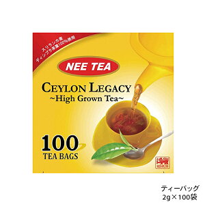 NEE TEA CEYLON LEGACY セイロンレガシー 2g×100TB ティーバッグ セイロン紅茶 スリランカ