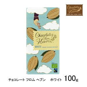 チョコレートフロムヘブン ホワイト 100g