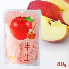 半生はちみつりんご80g/ドライフルーツコレステロールゼロ脂質ゼロ