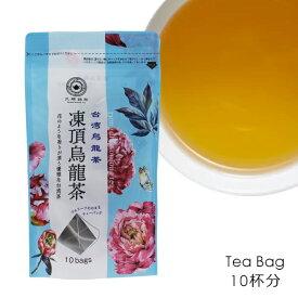 久順銘茶 凍頂烏龍茶 とうちょううーろん ティーバッグ 2g×10P 台湾茶 ウーロン茶