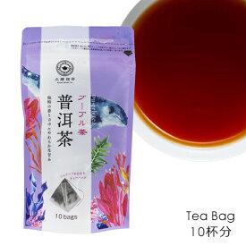 久順銘茶 プーアル茶 ティーバッグ 2g×10P 台湾茶