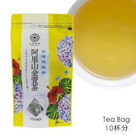 久順銘茶 阿里山金萱茶 ありさんきんせん ティーバッグ 2g×10P 台湾茶