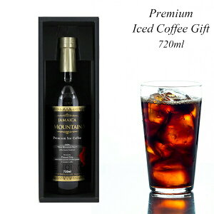 送料無料 プレミアムアイスコーヒーギフト ブルーマウンテンNo.1 無糖 720ml 瓶詰 専用ギフト箱入 ビン 高級 リキッド プレゼント 贈り物 贈答品 お礼 ご挨拶 おもたせ