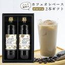 送料無料 保存料無添加 バニラ風味でカフェインレスのカフェオレベース 600ml×2本セット 3〜5倍希釈 デカフェ 濃縮 …