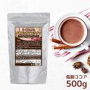 低脂肪ココアパウダー 500g オランダ産 脂肪分10〜12%