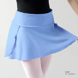 (子供XL〜大人サイズ) バレエスカートN08【日本製 バレエ ダンス ボトムス スカート 黒 白 ブラック ホワイト ピンク ブルー グレー ジュニア 練習着 無地 レッスンウエア 初心者 アンジュ ange ナイロン】