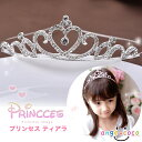 【送料無料】ティアラ 女王様みたいな ティアラ 子供ドレス アクセサリー プリンセス カチューシャ 女の子 女の子ドレ…