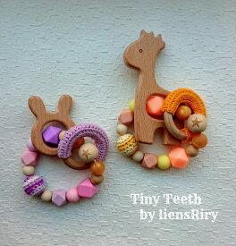 【liensRiry】Tiny Teeth(TM) 歯固め/歯固め(きりん・うさぎ)・食品レベルの素材・シリコンビーズ・ウッドパーツ★New商品は従来のものとパーツの色や素材が一部異なる箇所がありますが、品質上は何も変わりません。