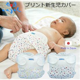 エンゼル プリント新生児カバー 50〜60cm 日本製 ビビッド パステル