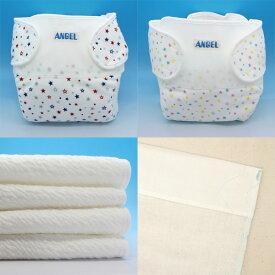 エンゼル ベビー 4カ月からの布おむつお試しセット 日本製 おむつカバー 70・75・80cm 成形布おむつ 布おむつライナー セット