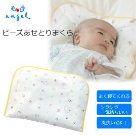 エンゼル ビーズあせとりまくら 快眠 丸洗いOK 25年以上のロングセラー 日本製
