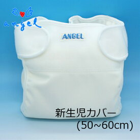 エンゼル 新生児カバー 50〜60cm 日本製 白