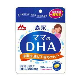 森永 ママのDHA 90粒 [ DHA マタニティサプリメント ]