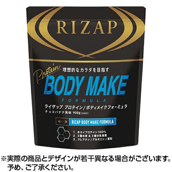 RIZAP プロテイン ボディメイク フォーミュラ 900g チョコバナナ風味