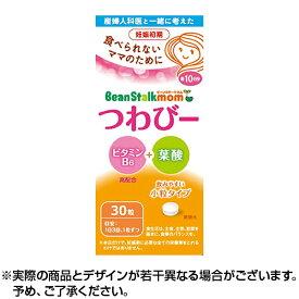 【キャッシュレス5%還元】ビーンスタークマムつわびー 30粒 つわり 葉酸