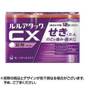 【指定第2類医薬品】ルルアタックCX 12錠【4個までネコポス】