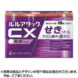 【指定第2類医薬品】ルルアタックCX 18錠【4個までネコポス】