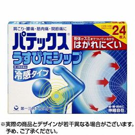 【第3類医薬品】第一三共HCパテックスうすぴたシップ 10cm×14cm 24枚(12枚×2袋)
