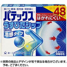 【第3類医薬品】第一三共HCパテックスうすぴたシップ 10cm×14cm 48枚(12枚×4袋)