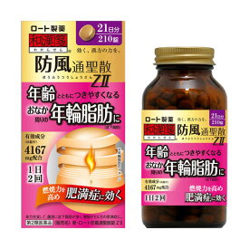 【第2類医薬品】和漢箋 新・ロート防風通聖散錠 ZII (210錠)【送料無料】