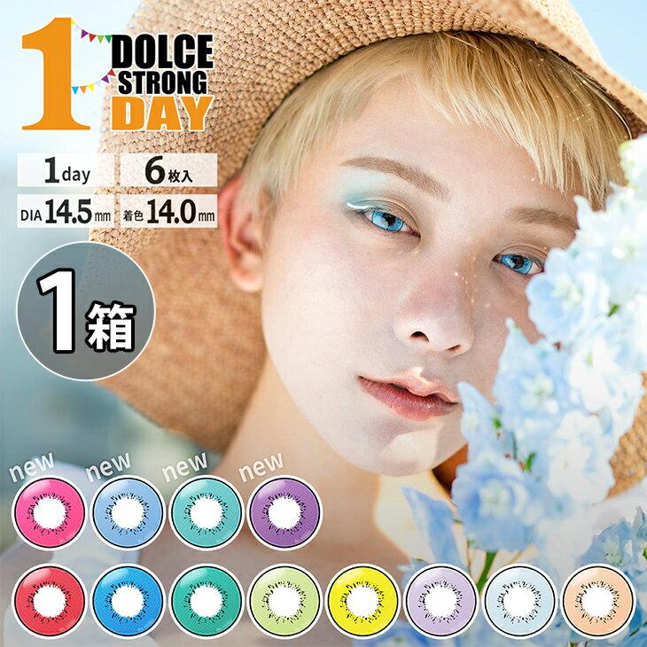 DOLCE ドルチェストロングワンデー(DIA 14.0mm)/度なし・度あり コスプレ ハロウィン カラコン 1デイ