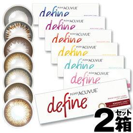 【あす楽】ワンデーアキュビュー ディファイン モイスト 30枚入×2箱 | ワンデー アキュビュー ディファインモイスト ディファイン モイスト アクセント ナチュラルシャイン ヴィヴィッドスタイル ラディアントシック カラコン 度あり 度なし 1day acuvue define