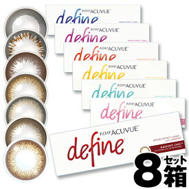 【8箱】ワンデーアキュビュー ディファイン モイスト 30枚入 8箱セット / ワンデー アキュビュー ディファインモイスト ディファイン モイスト アクセント ナチュラルシャイン ヴィヴィッドスタイル ラディアントシック カラコン 度あり 度なし 1day acuvue define