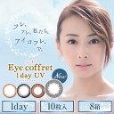 1 eyecoffret 8