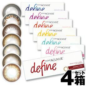 【あす楽】ワンデーアキュビュー ディファイン モイスト 30枚入×4箱 | ワンデー アキュビュー ディファインモイスト ディファイン モイスト アクセント ナチュラルシャイン ヴィヴィッドスタイル ラディアントシック 度あり 度なし 1day acuvue define twice