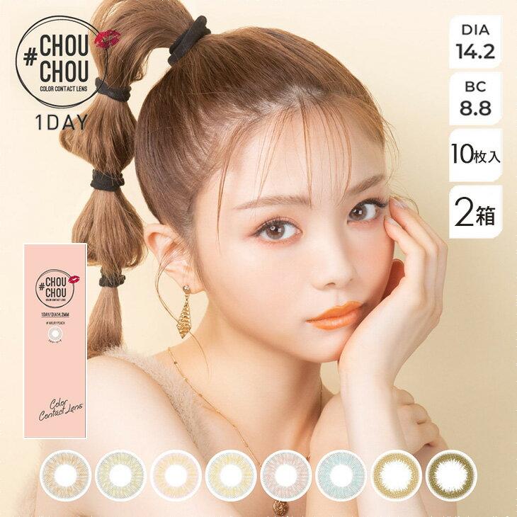 カラコン #CHOUCHOU 1day (チュチュ ワンデー) ワンデー カラーコンタクトレンズ ( 度なし 度あり 1箱10枚入り×2箱 ) カラーコンタクト カラコン 14.2mm 1day