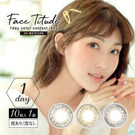 【ネコポス専用】Face Titude フェイスティチュード1day 1箱 10枚入り ワンデー カラコン 度あり 度なし DIA:14.2mm BC:8.7mm 加治ひとみ 大人レディ