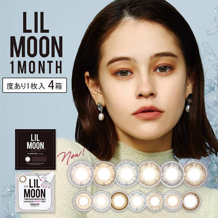 ローラ カラコン リルムーン LILMOON 1ヶ月 1枚入×4箱 度あり カラーコンタクト ブラウン グレー ベージュ