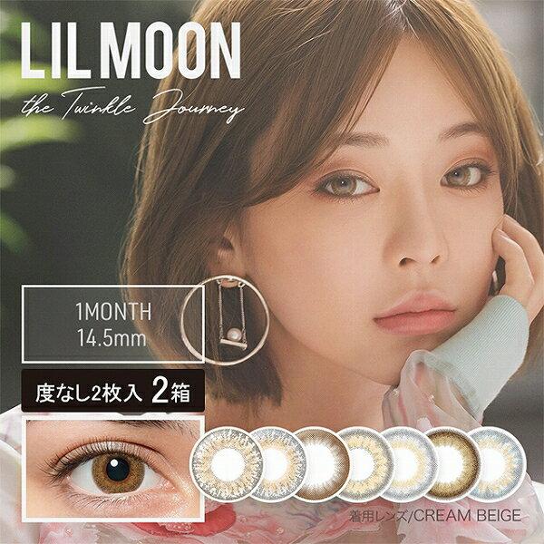ローラ カラコン リルムーン LILMOON 1ヶ月 2枚枚入 度なし カラーコンタクト ブラウン グレー ベージュ マンスリー