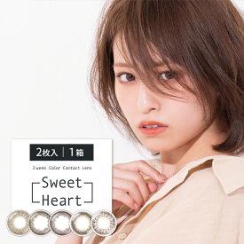 Sweetheart 2week ( スウィートハート 2ウィーク 1箱 2枚入り 度あり 度なし カラコン コスパ )