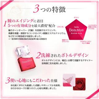 【第2類医薬品】目薬サンテボーティエ12ml
