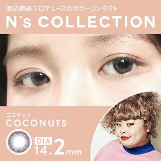 カラコンN'sCOLLECTION(エヌズコレクション)1day10枚入度あり度なしカラーコンタクト14.2mm渡辺直美1day1デイ