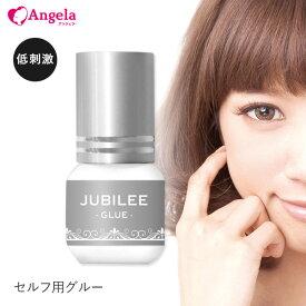 セルフ マツエク まつげエクステ 日本製 ジュビリーグルー(JUBILEE GLUE)3mL マツエク グルー まつエク グルー しみないグルー まつ毛エクステ メール便のみで送料無料 アンジェララッシュ