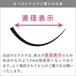 まつげエクステマツエクマツエクセルフボリュームエクステセレブラッシュ0.03mm(20本束)まつ毛エクステボリュームラッシュ束タイプ(メール便可)