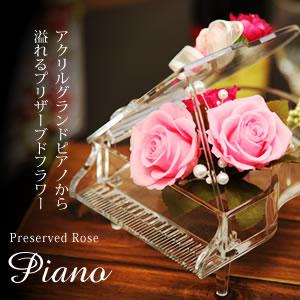 あす楽 ギフト プリザーブドフラワー ギフト プリザーブドフラワー ピアノ ギフト プリザーブドフラワー ピアノ プリザーブドフラワー ギフト 誕生日 送料無料 プレゼント 祝い 結婚祝い 青いバラ グランドピアノ 発表会 母の日