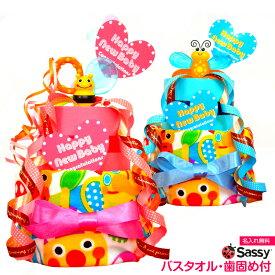 オムツケーキ おむつケーキ 出産祝い 名入れ おむつケーキ 刺繍無料Sassyおむつケーキ 即日発送 送料無料 バスタオル 歯固め