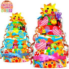 オムツケーキ おむつケーキ 出産祝い 5段 名入れ おむつケーキ 刺繍無料Sassy おむつケーキ 即日発送可能 送料無料