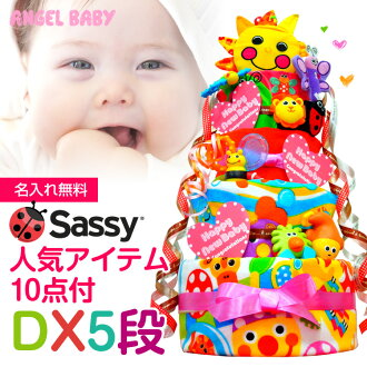 ★ diaper cakes / Emily Rose diaper cake /Sassy birth celebration ★ ★ / same day shipping / diaper cake ★ name put the embroidery free popular United States brand sassy toys toys towel luxury 9 points with 3-stage