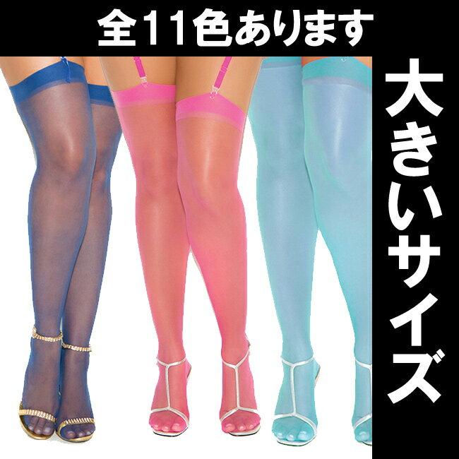 カラー全11色 大きいサイズのガーター用ストッキング【コンビニ受取対応商品】