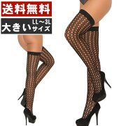 【大きいサイズ】かぎ編み風ネットストッキング(大きいサイズ/大きなサイズ/ビッグサイズ/ランジェリー/下着)